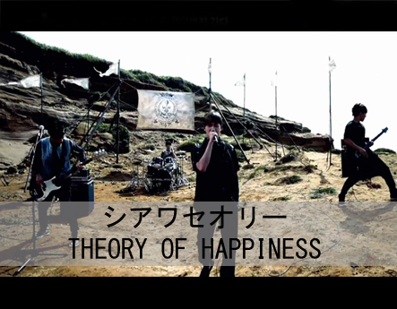 theoryofhappiness